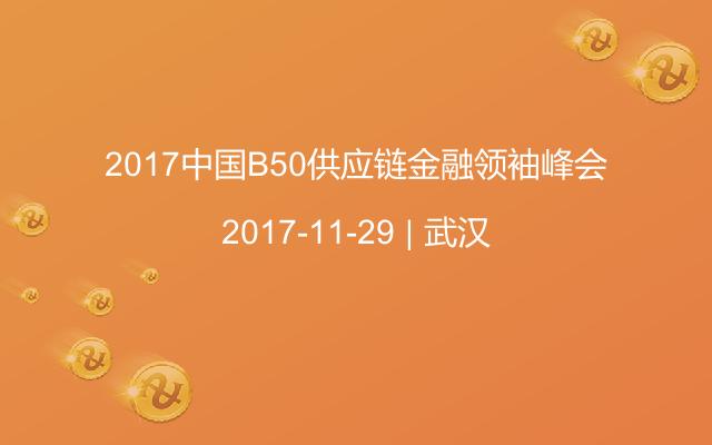 2017中国B50供应链金融领袖峰会