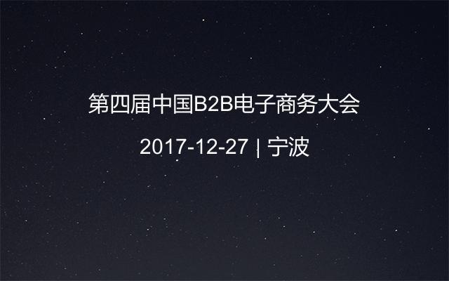 第四届中国B2B电子商务大会