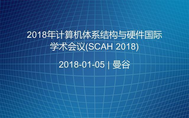 2018年计算机体系结构与硬件国际学术会议(SCAH 2018)