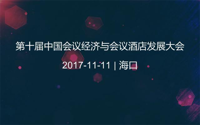 第十届中国会议经济与会议酒店发展大会
