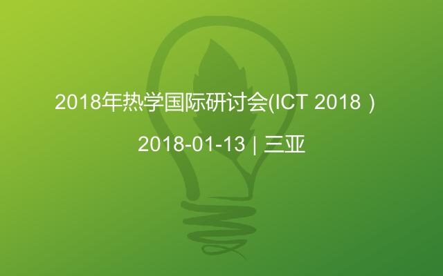 2018年热学国际研讨会(ICT 2018)
