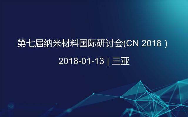 第七届纳米材料国际研讨会(CN 2018)