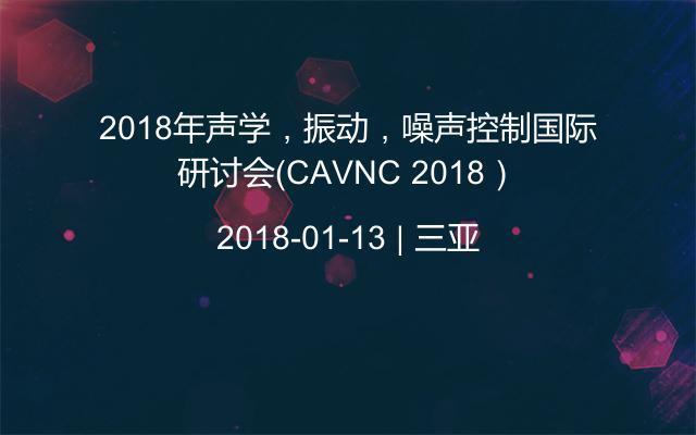 2018年声学,振动,噪声控制国际研讨会(CAVNC 2018)
