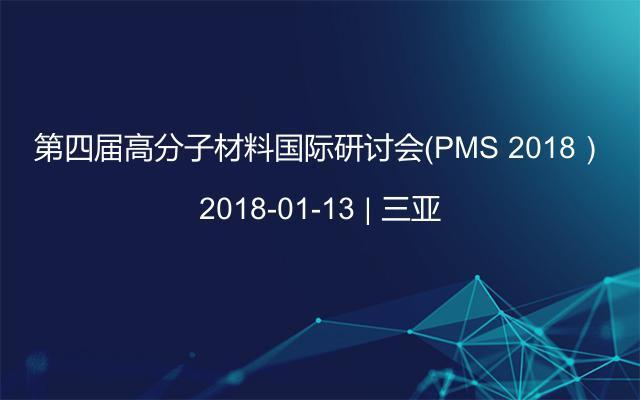 第四届高分子材料国际研讨会(PMS 2018)