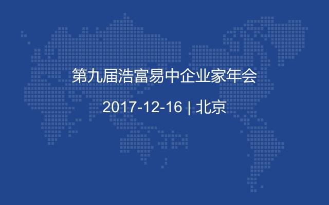 第九届浩富易中企业家年会