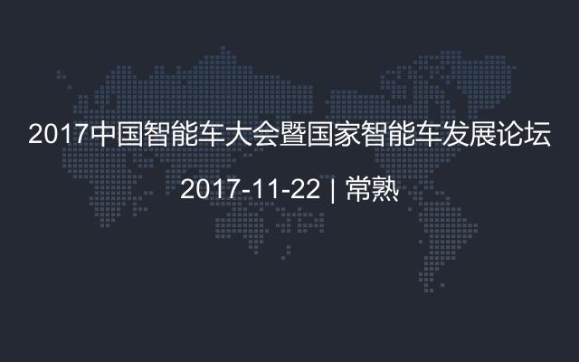2017中国智能车大会暨国家智能车发展论坛