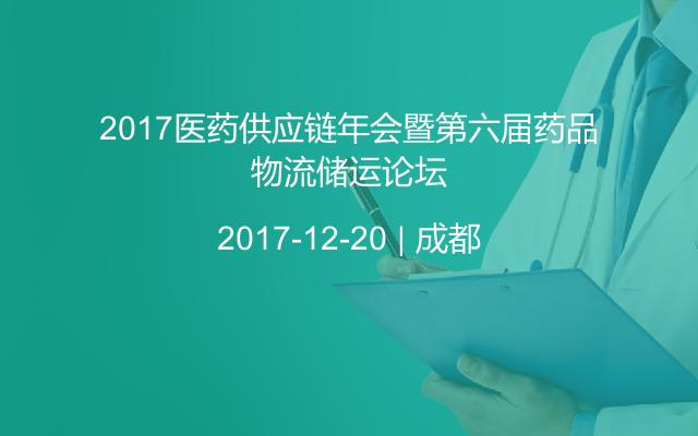 2017医药供应链年会暨第六届药品物流储运论坛