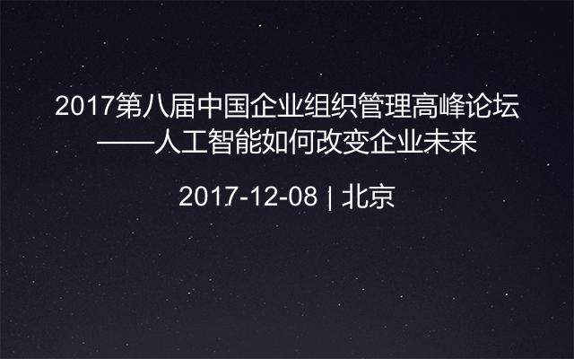 2017第八届中国企业组织管理高峰论坛——人工智能如何改变企业未来