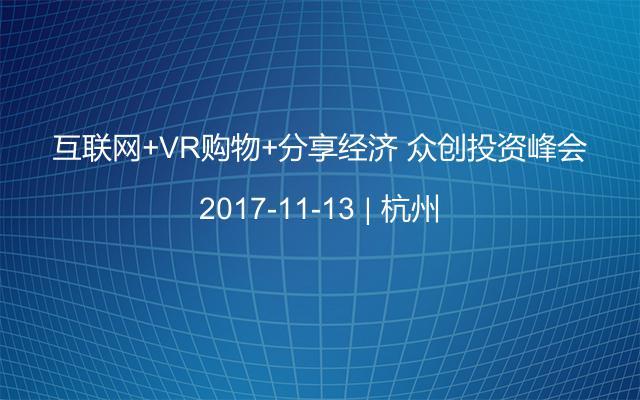 互联网+VR购物+分享经济 众创投资峰会