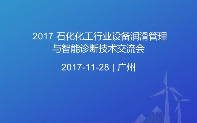 2017 石化化工行业设备润滑管理与智能诊断技术交流会