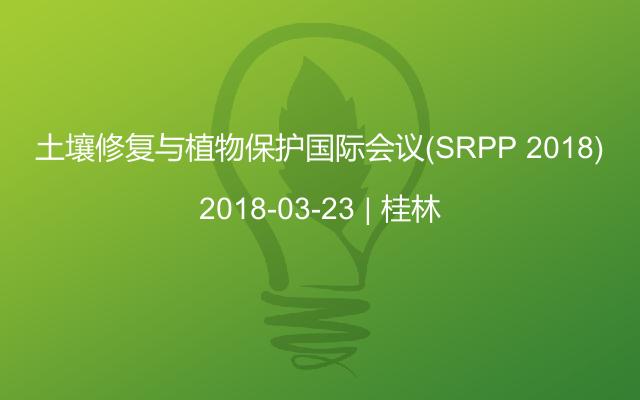 土壤修复与植物保护国际会议(SRPP 2018)