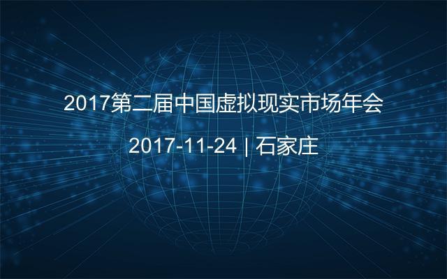 2017第二届中国虚拟现实市场年会