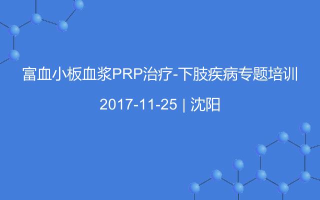 富血小板血浆PRP治疗-下肢疾病专题培训