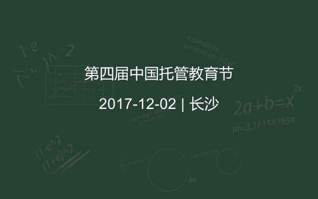 第四届中国托管教育节