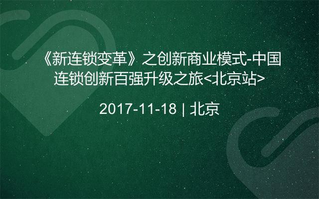 《新连锁变革》之创新商业模式-中国连锁创新百强升级之旅<北京站>