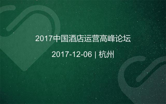 2017中国酒店运营高峰论坛