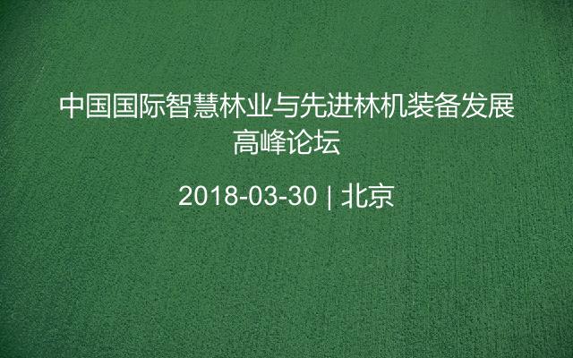中国国际智慧林业与先进林机装备发展高峰论坛