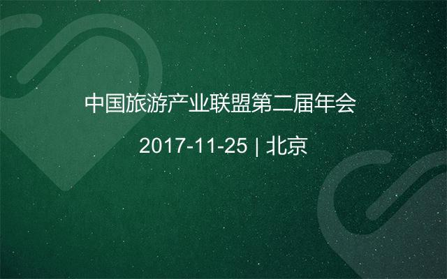 中国旅游产业联盟第二届年会