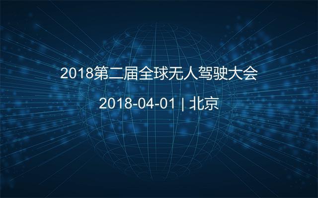 2018第二届全球无人驾驶大会