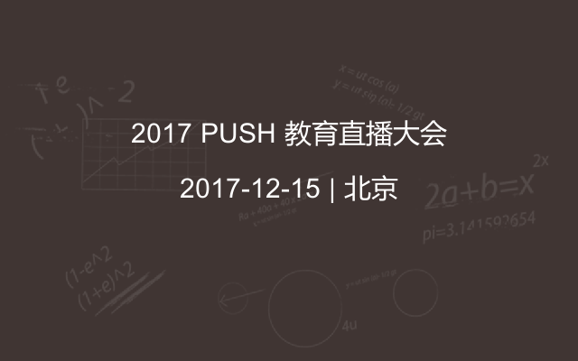 2017 PUSH 教育直播大会