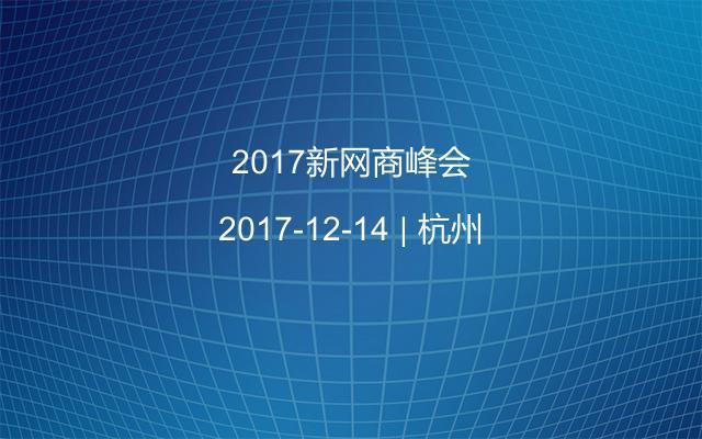 2017新网商峰会