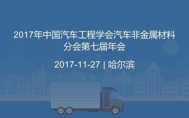 2017年中国汽车工程学会汽车非金属材料分会第七届年会