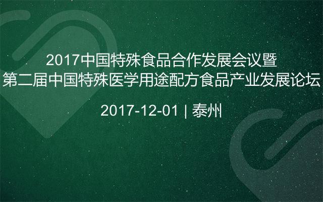 2017中国特殊食品合作发展会议暨第二届中国特殊医学用途配方食品产业发展论坛
