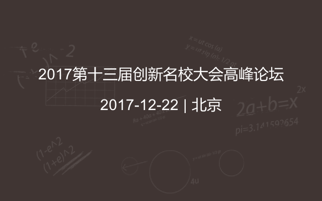 2017第十三届创新名校大会高峰论坛