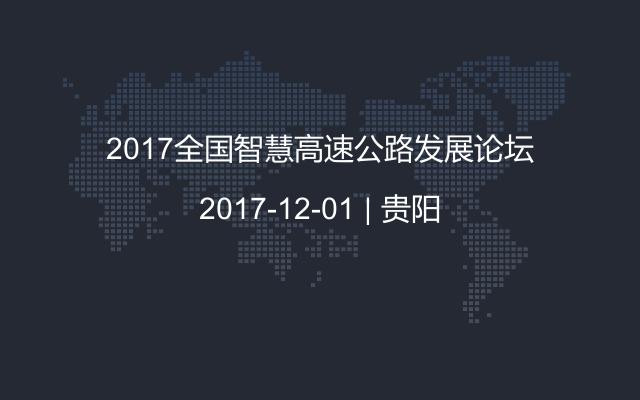 2017全国智慧高速公路发展论坛