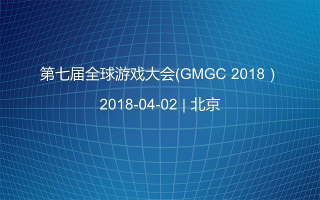 第七屆全球游戲大會(GMGC 2018)