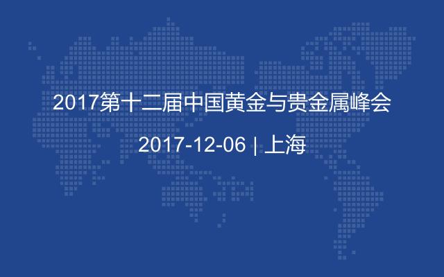 2017第十二届中国黄金与贵金属峰会
