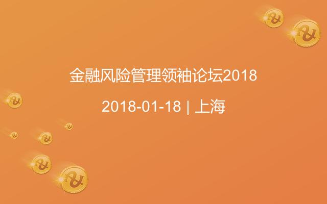 金融风险管理领袖论坛2018