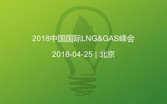 2018中国国际LNG&GAS峰会