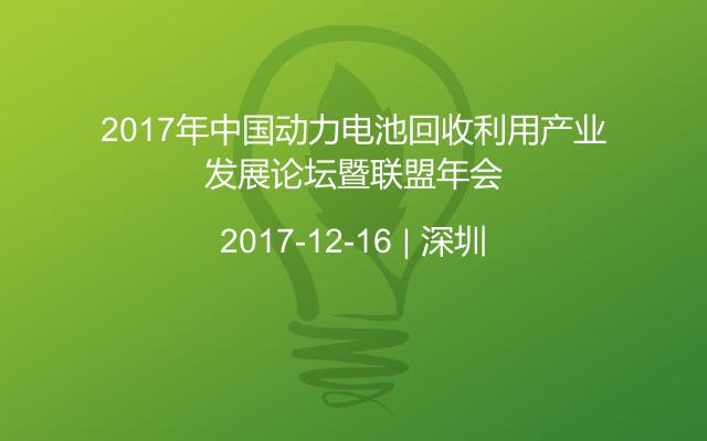 2017年中国动力电池回收利用产业发展论坛暨联盟年会