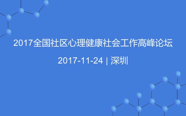 2017全国社区心理健康社会工作高峰论坛