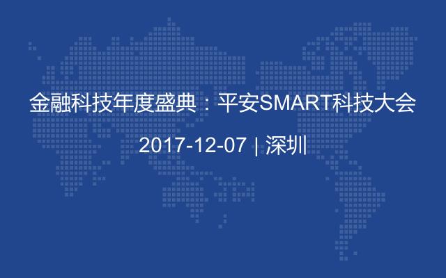 金融科技年度盛典:平安SMART科技大会