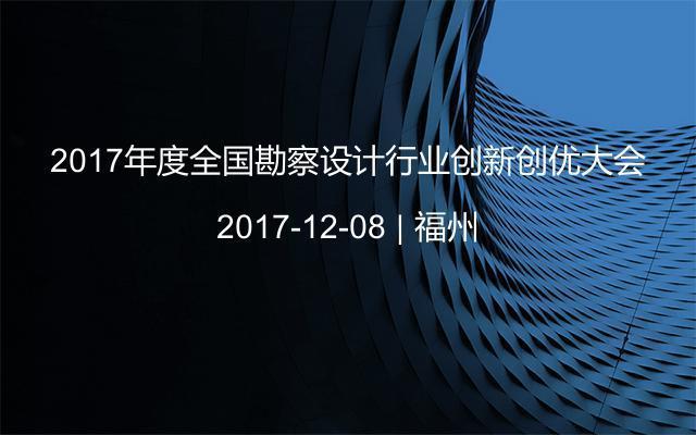 2017年度全国勘察设计行业创新创优大会