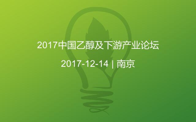 2017中国乙醇及下游产业论坛