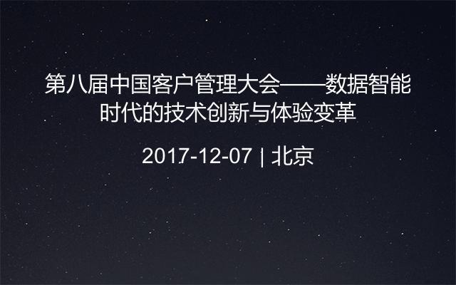 第八届中国客户管理大会——数据智能时代的技术创新与体验变革