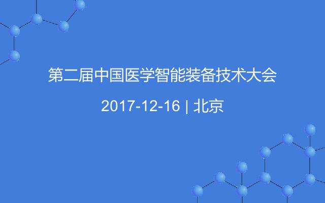 第二届中国医学智能装备技术大会