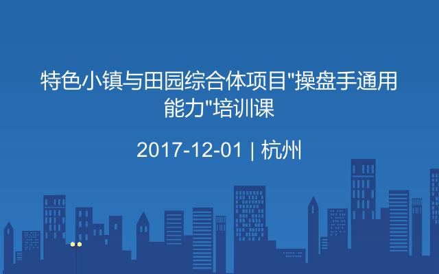 """特色小镇与田园综合体项目""""操盘手通用能力""""培训课"""