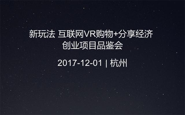 新玩法 互联网VR购物+分享经济 创业项目品鉴会