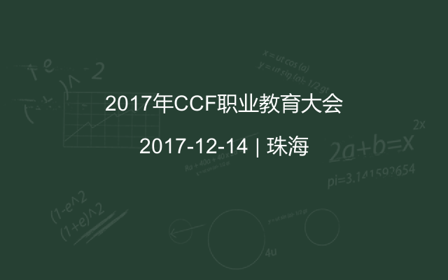 2017年CCF职业教育大会