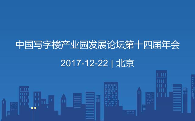 中国写字楼产业园发展论坛第十四届年会
