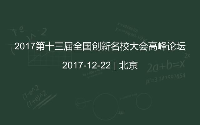 2017第十三届全国创新名校大会高峰论坛