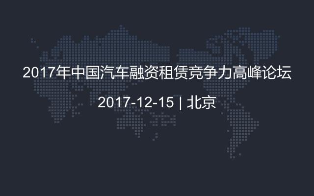 2017年中国汽车融资租赁竞争力高峰论坛