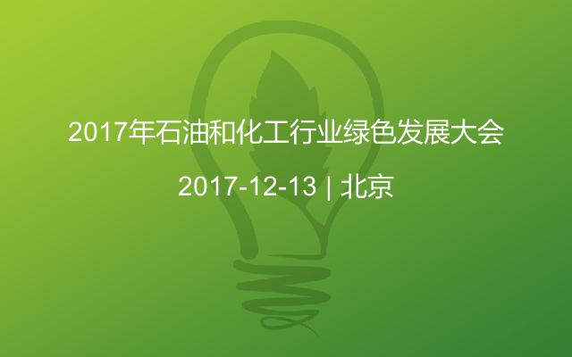 2017年石油和化工行业绿色发展大会
