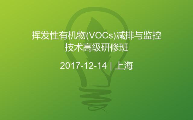 挥发性有机物(VOCs)减排与监控技术高级研修班