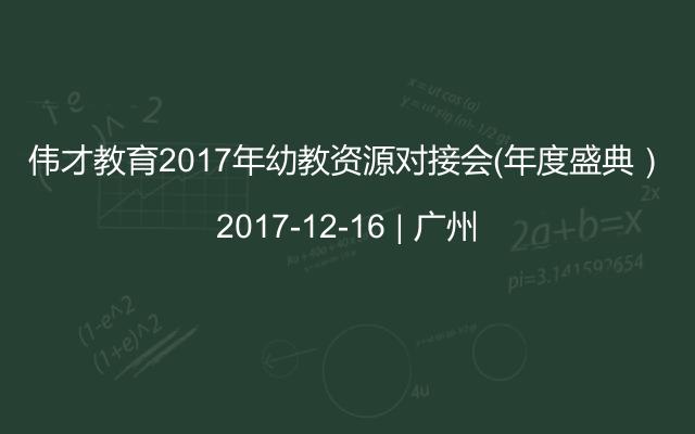 伟才教育2017年幼教资源对接会(年度盛典)