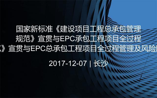 国家新标准《建设项目工程总承包管理规范》宣贯与EPC总承包工程项目全过程管理及风险防范